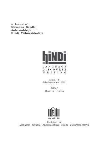 Mahatma Gandhi In Hindi Pdf