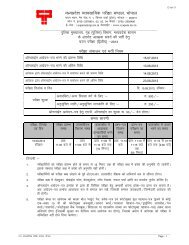 Police Constable Recruitment Test (Second)