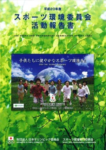 平成20年度PDF 一括ダウンロード 12MB - 日本オリンピック委員会
