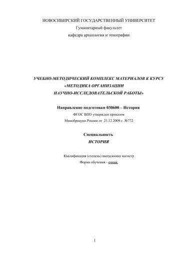 учебной дисциплины - Гуманитарный Факультет НГУ