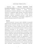 учебной дисциплины - Гуманитарный Факультет НГУ - Page 7