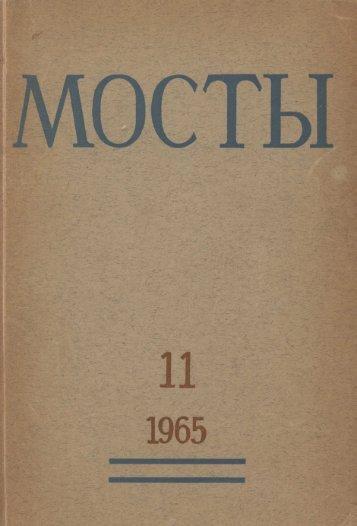 «Мосты». № 11. 1965. EBook 2011 - Вторая литература