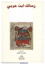 رسائل ابن عربي كتاب شق الجيب بعلم الغيب
