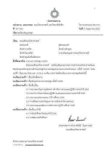 ครั้งที่ 5/2555 - มหาวิทยาลัยรังสิต