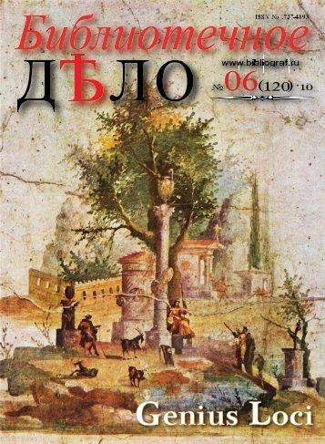 Genius Loci - Российская национальная библиотека