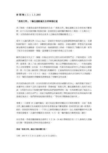 新聞稿(三) 1