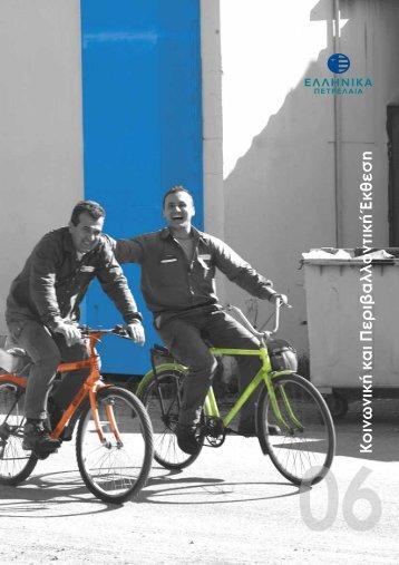 Koινωνική καιΠεριβαλλοντική Έκθεση - Elpe