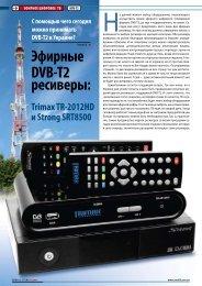 Эфирные DVB-T2 ресиверы: - Сателлит