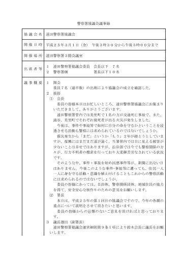 議事録概要はこちら - 宮城県警察