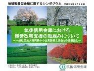 筑後信用金庫(PDF形式:3199KB)