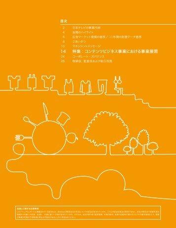 目次(990KB/2ページ) - 日本テレビホールディングス株式会社