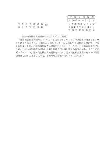 認知機能検査実施要綱の制定について - 宮城県警察