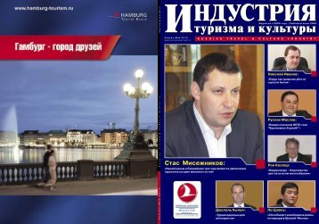 Стас Мисежников: - ТурПрессКлуб