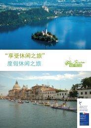 """""""享受休闲之旅"""" 度假休闲之旅 - Slow-tourism.net"""