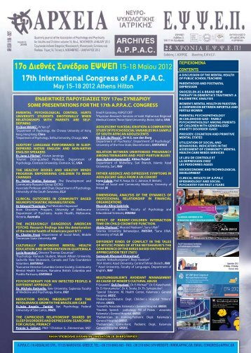 17ο Διεθνές Συνέδριο ΕΨΨΕΠ 15-18 Μαϊου 2012 - APPAC