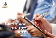 16:30 בבית הפרקליט, שד' בן גוריון 6, חיפה - לשכת עורכי הדין