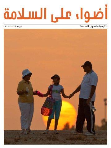 النسخة العربية (3 MB pdf) - Saudi Aramco