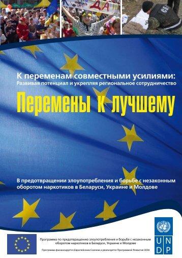 К переменам совместными усилиями: - UNDP in Ukraine