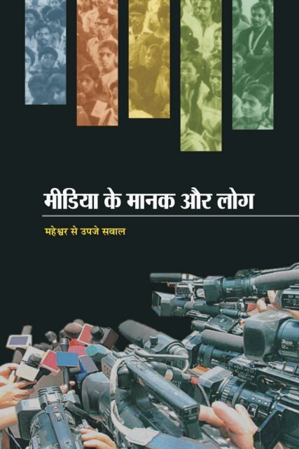 Media book - Media and Rights