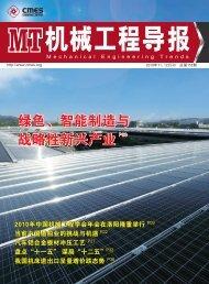 绿色、智能制造与战略性新兴产业绿色、智能制造 ... - 中国机械工程学会
