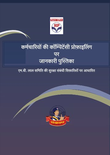 HPCL Project Sankalp Booklet HINDI ctc.ai