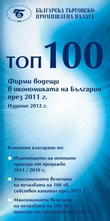 ТОП 100 – фирми, водещи в икономиката на България през 2011 г.