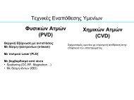 Τεχνικές Εναπόθεσης Υµενίων Φυσικών Ατµών (PVD) Χηµικών ...
