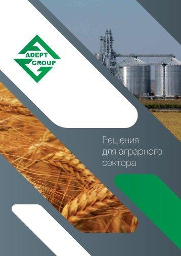 Решения для аграрного сектора