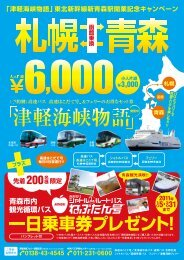 (水)から札幌-青森「津軽海峡物語」