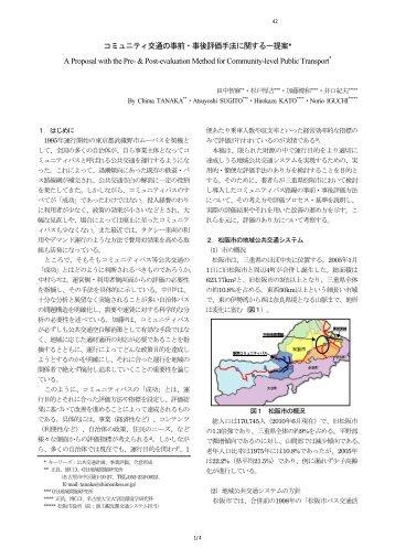 コミュニティ交通の事前・事後評価手法に関する一提案* A ... - 名古屋大学