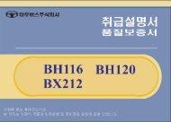 BH116-¾ÕºÎºÐ º¹»ç - 대우버스