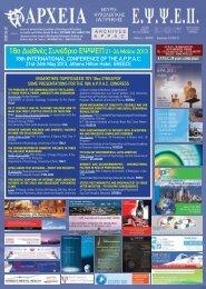 18ο Διεθνές Συνέδριο ΕΨΨΕΠ21-24 Μαϊου 2013 - APPAC