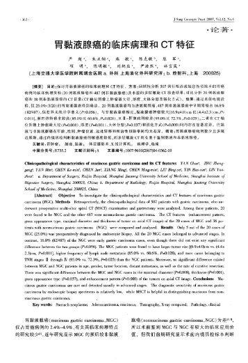 胃黏液腺癌的临床病理和CT特征 - 上海交通大学医学院精品课程
