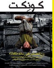 Download Arabic - Zain