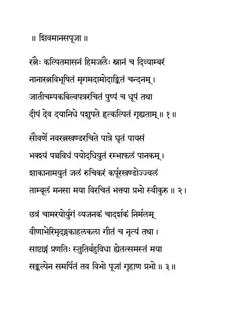 Shiva Manasa Pooja - Sanskrit