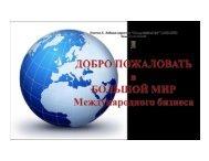 в формате pdf - Пресс-центр Михаила Ходорковского