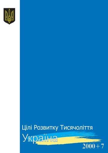 Україна – Цілі розвитку тисячоліття 2000+7 - UNDP in Ukraine