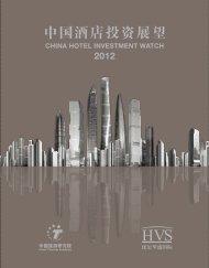 中国酒店投资展望