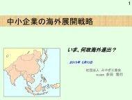 PDF形式:1039KB - 東北経済産業局