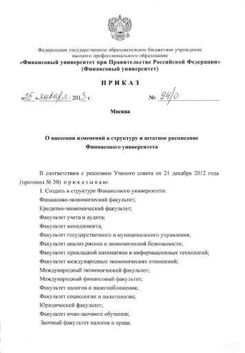 Pr№ 0094_о - Финансовый Университет при Правительстве РФ