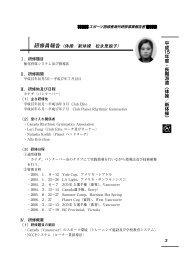 読む - 日本オリンピック委員会