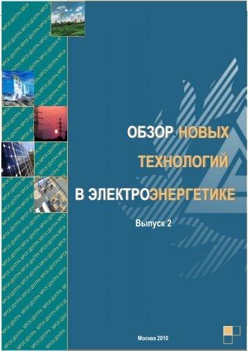 Обзор новых технологий в энергетике (Выпуск 2 ... - МРСК Центра
