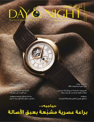 Day & Night - Arnold & Son