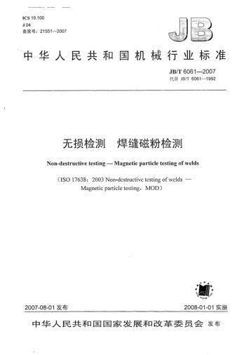 中国工业检验检测网www.industryinspection.c