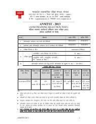 ANMTST - 2013 - Madhya Pradesh Professional Examination Board