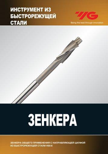 ИНСТРУМЕНТ ИЗ БЫСТРОРЕЖУЩЕЙ СТАЛИ - Главная s-t-group