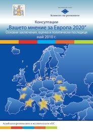 """""""Вашето мнение за Европа 2020"""""""