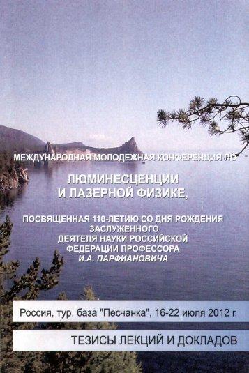 Открыть документ (0.59 mb) - Иркутский государственный ...