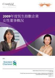 2009年度恆生指數企業女性董事概況 - Community Business