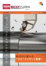PDF 2.3MB - タンガロイ